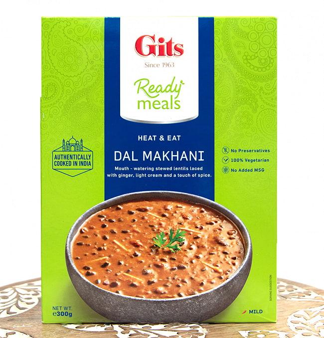 ダル マカニ - Dal Makhani - 豆とバターのカレー 【Gits】の写真