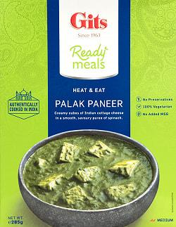 パラック パニール - Palak Paneer - ほうれん草とカッテージチーズのカレー 【Gits】(FD-INSCRY-133)