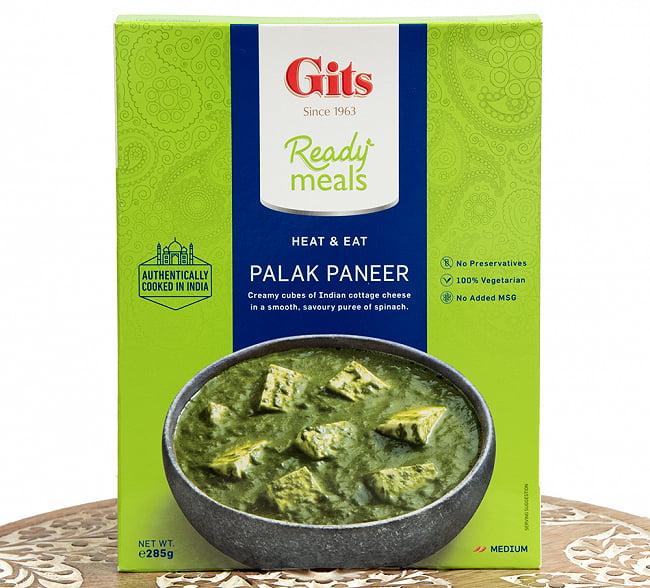 パラック パニール - Palak Paneer - ほうれん草とカッテージチーズのカレー 【Gits】 3 - この様なパッケージです