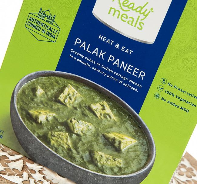 パラック パニール - Palak Paneer - ほうれん草とカッテージチーズのカレー 【Gits】 4 - 斜めから撮影しました