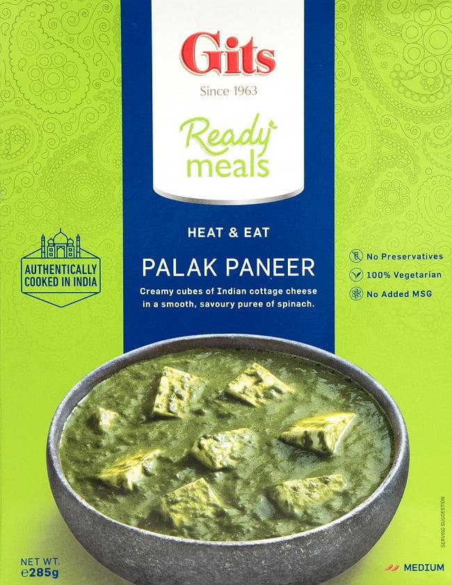 パラック パニール - Palak Paneer - ほうれん草とカッテージチーズのカレー 【Gits】の写真