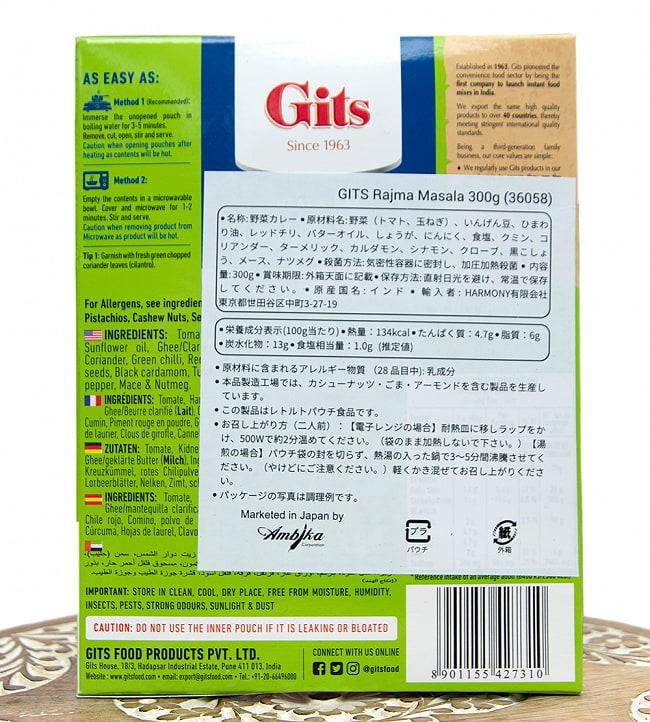 ラジマ マサラ - Rajma Masala - 赤いんげん豆のカレー 【Gits】 3 - 裏面の成分表示です