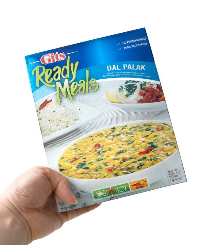 ダル パラック - Dal Palak - 豆とほうれん草のカレー 【Gits】の写真2 -