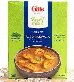 アルー ラスワライ - Aloo Raswala - 大きめポテトのスパイシーカレー 【Gits】(FD-INSCRY-137)