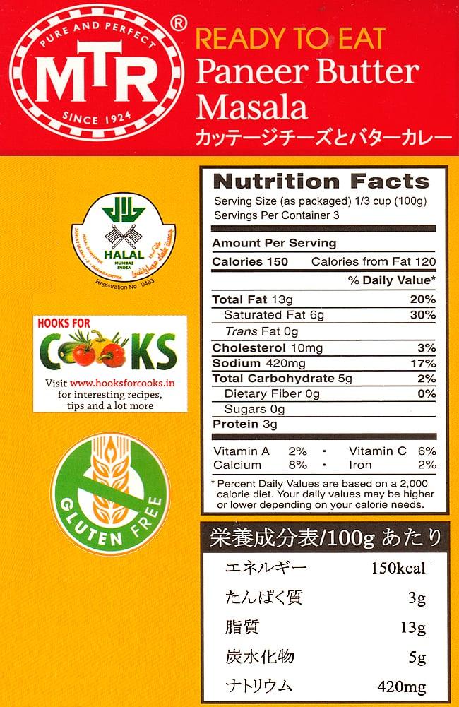 Paneer Butter Masala - チーズとバターソースのカレー[MTRカレー]の写真2 - 栄養成分表です。インドハラル認証、グルテンフリーなどなど。
