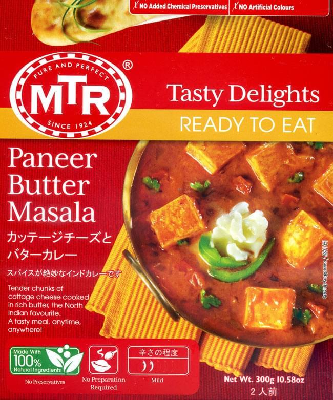 Paneer Butter Masala - チーズとバターソースのカレー[MTRカレー]の写真