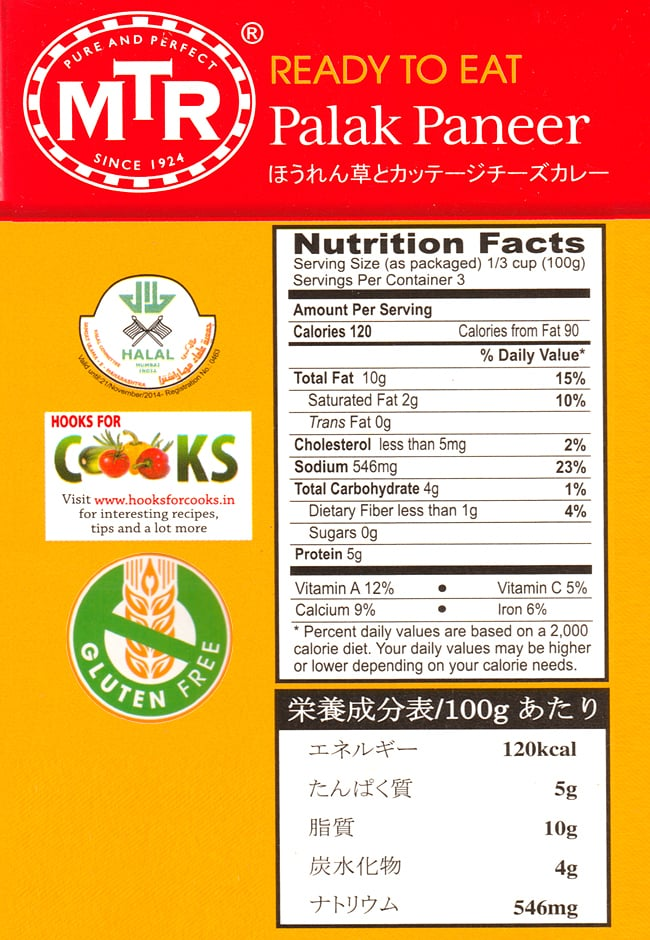 Palak Paneer - ほうれん草とカッテージチーズのカレー[MTRカレー] 2 - 栄養成分表です。インドハラル認証、グルテンフリーなどなど。