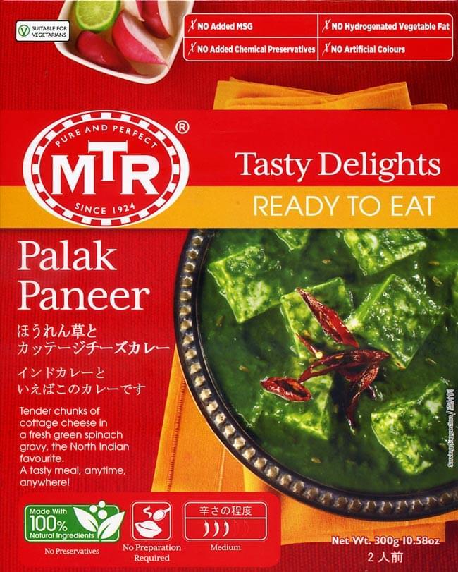 Palak Paneer - ほうれん草とカッテージチーズのカレーの写真