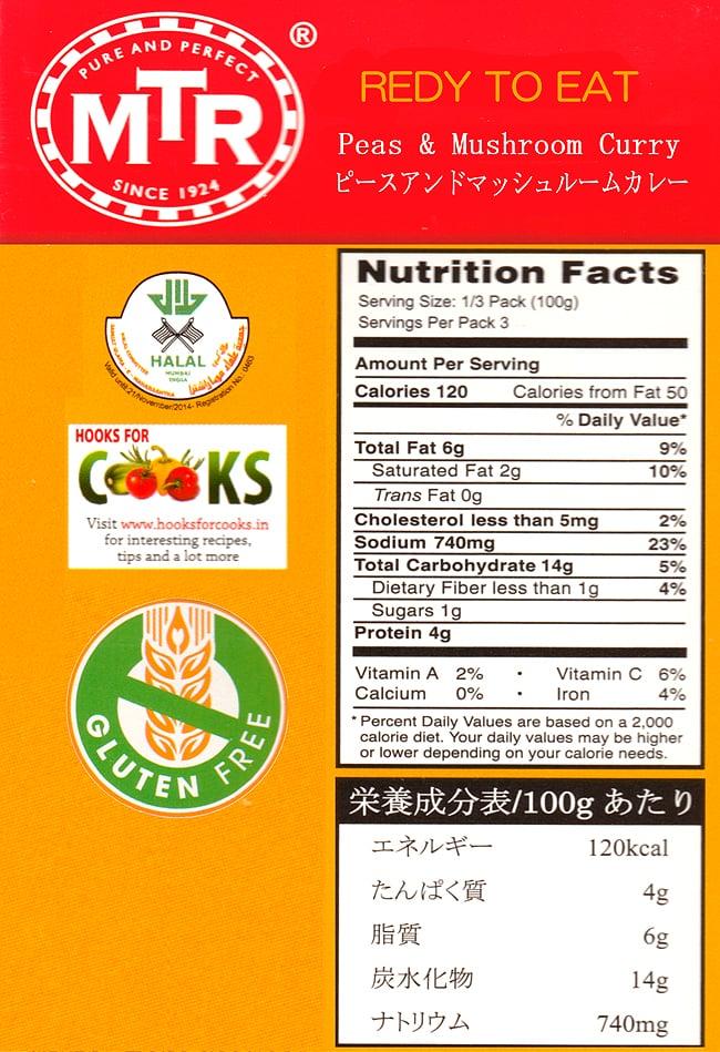 Peas and Mashroom Curry - 豆とマッシュルームのカレーの写真2 - 栄養成分表です。インドハラル認証、グルテンフリーなどなど。