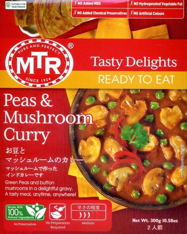 Peas and Mashroom Curry - 豆とマッシュルームのカレーの写真