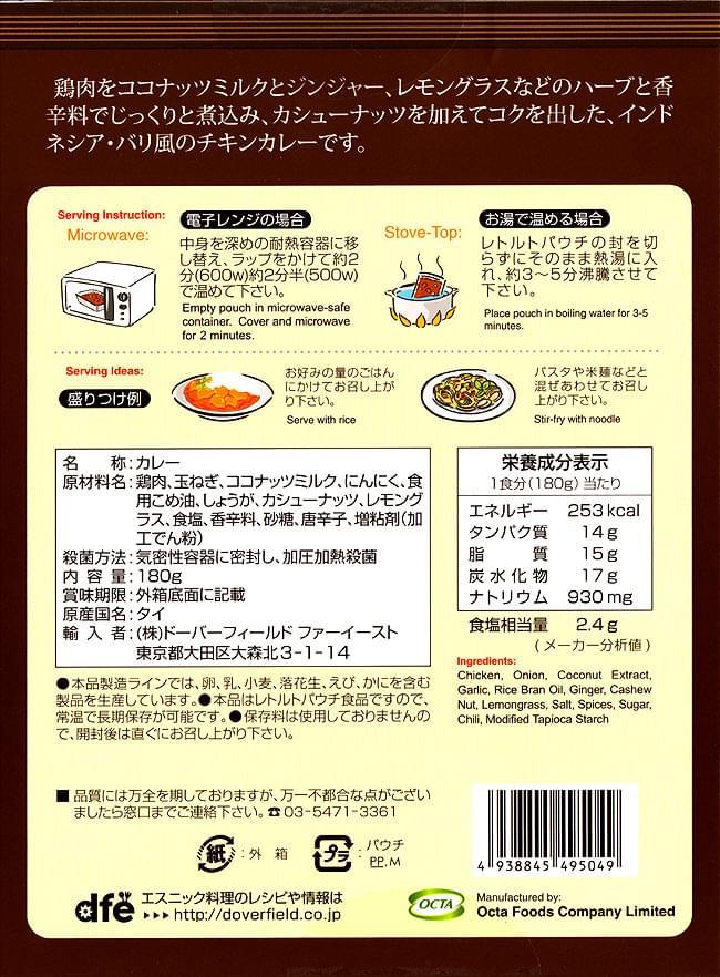 バリ風 ココナッツ ジンジャー カレー 【dfe】 2 - 裏には、色々書いてあります。