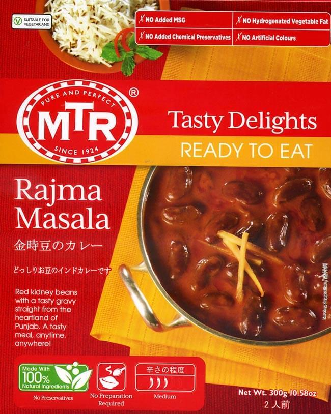 Rajma Masala - 金時豆のカレーの写真