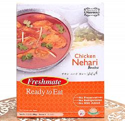 チキンニハリ - チキンのスープカレー - ChickenNehari 【Freshmate】