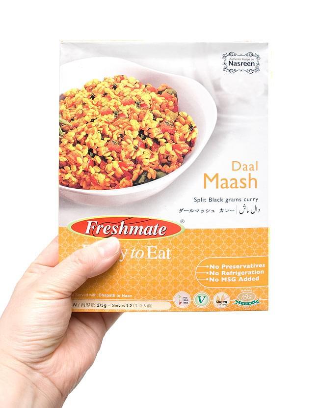 ダール マッシュ - マッシュ豆のカレー - Daal Maash 【Freshmate】の写真2 - 輸送の関係上、箱が潰れてしまっている物がございます。中身には問題ございません。ご了承下さい。
