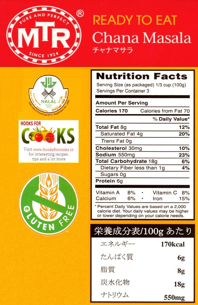 Chana Masala - ひよこ豆の辛口カレー 2 - 栄養成分表です。インドハラル認証、グルテンフリーなどなど。