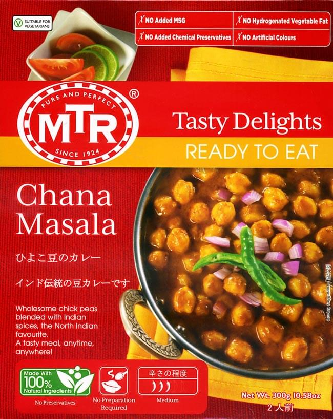 Chana Masala - ひよこ豆の辛口カレーの写真