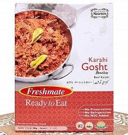 カラヒ ゴーシット - 牛肉のパキスタン伝統カレー -  Kahari Gosht 【Freshmate】