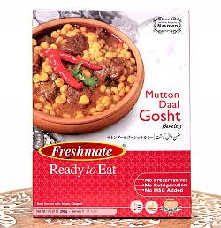 マトン ダール ゴーシット - マトンと豆のカレー - Mutton Daal Gosht 【Freshmate】