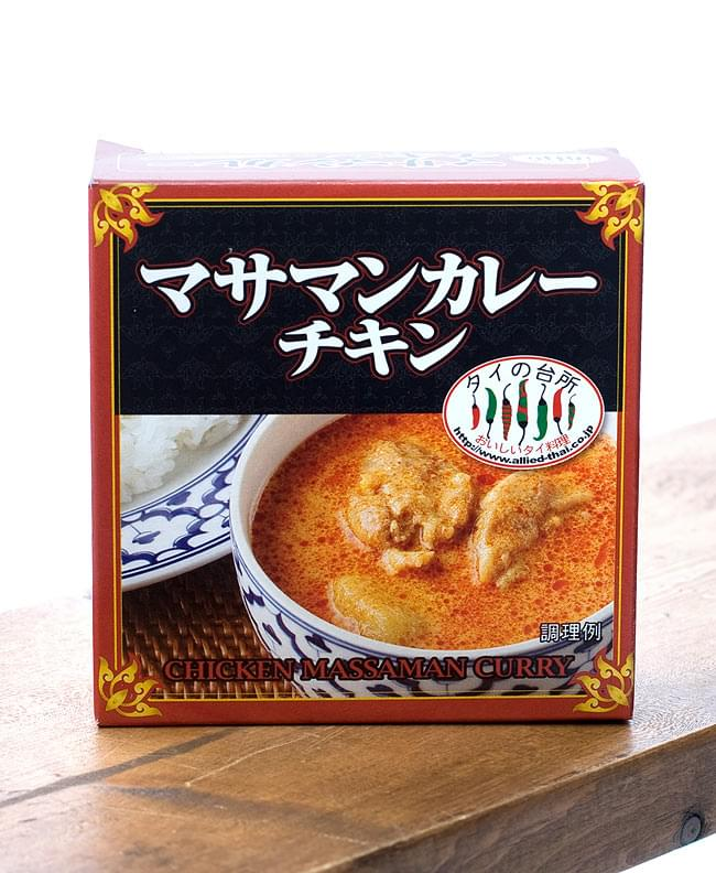 マサマン チキン カレー 【タイの台所】の写真
