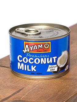 ココナッツミルク プレミアム 140ml Coconut Milk Premium 【AYAM】(FD-INSCRY-191)