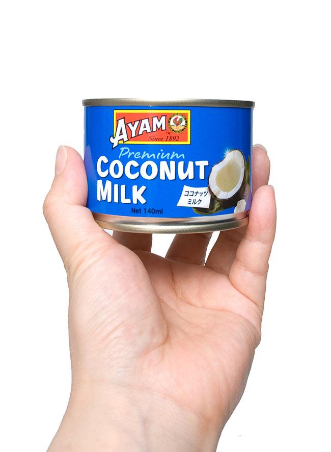 ココナッツミルク プレミアム 140ml Coconut Milk Premium 【AYAM】 3 - 手に持ってみました。小さいサイズなので、アイスクリームにかけたり、冷たいスイーツ等におススメです。もちろんお料理にも使えますよ。