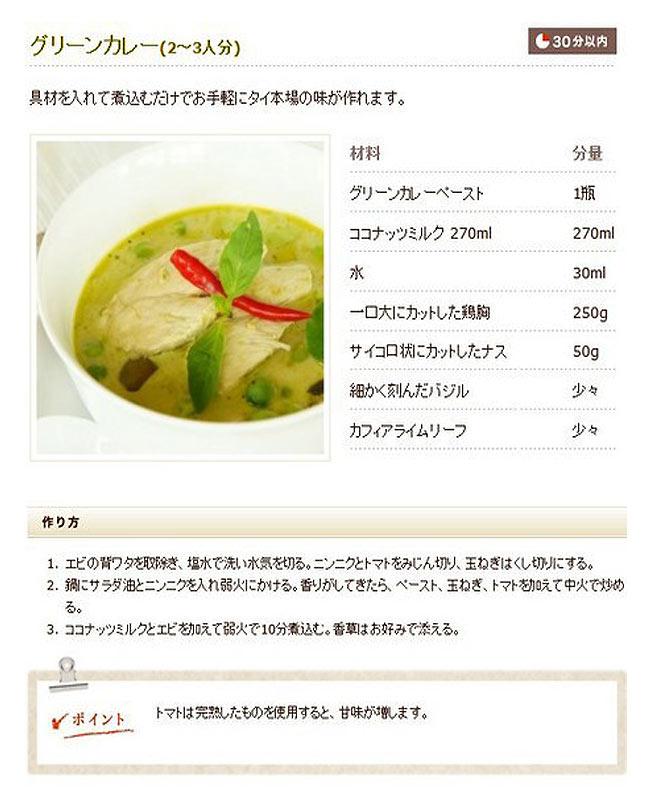 グリーンカレーペースト- Thai Green Curry Paste 【AYAM】の写真3 - 写真
