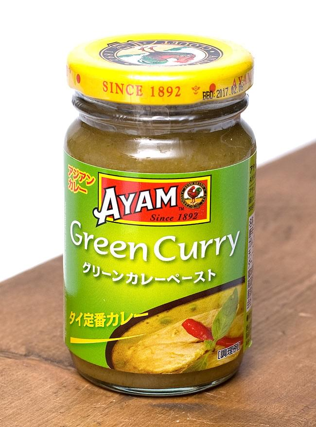 グリーンカレーペースト- Thai Green Curry Paste 【AYAM】 1