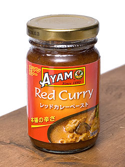 タイ レッドカレー ペースト - Thai Red Curry Paste 【AYAM】(FD-INSCRY-195)
