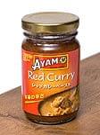 タイ レッドカレー ペースト - Thai Red Curry Paste 【AYAM】