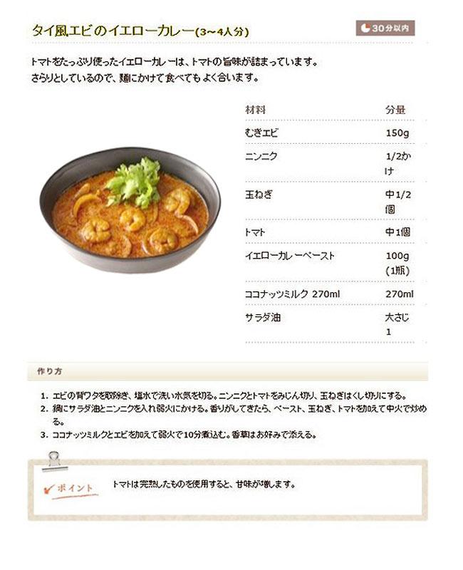 イエローカレーペースト - Thai yellow Curry Paste【AYAM 3 - 写真