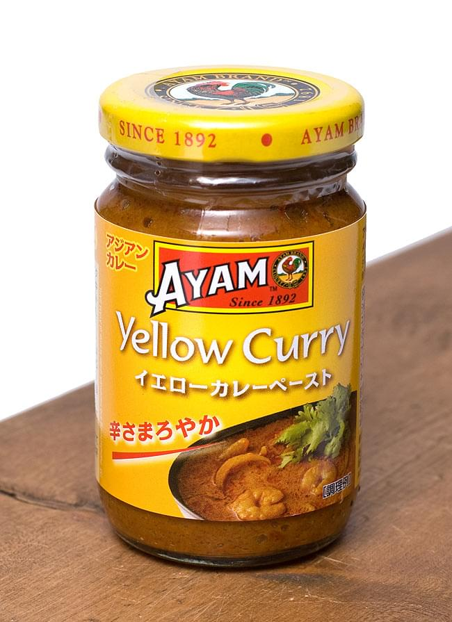 イエローカレーペースト - Thai yellow Curry Paste【AYAM 1