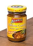 イエローカレーペースト - Thai yellow Curry Paste【AYAM