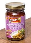 ニョニャカレーペースト - Malaysia Nyonya curry paste 【AYAM】