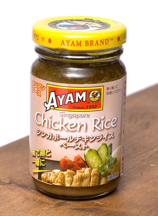 シンガポール チキン ライス ペースト - Singapore chicken rice paste 【AYAM】の写真