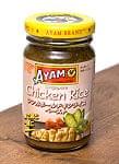 シンガポール チキン ライス ペースト - Singapore chicken rice paste 【AYAM】