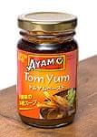 タイ トムヤム ペースト - Thai Tom Yum Paste 【AYAM】