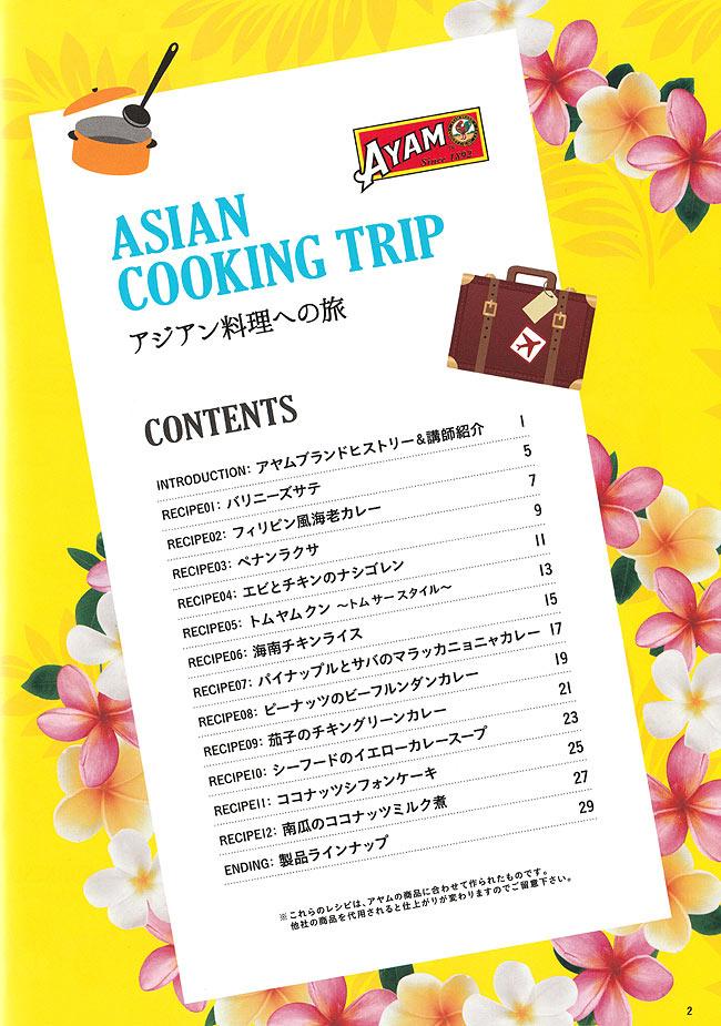 アジアン クッキング トリップ - ASIAN COOKING TRIP RECIPE BOOK 【AYAM】の写真3 - レシピが12載ってます