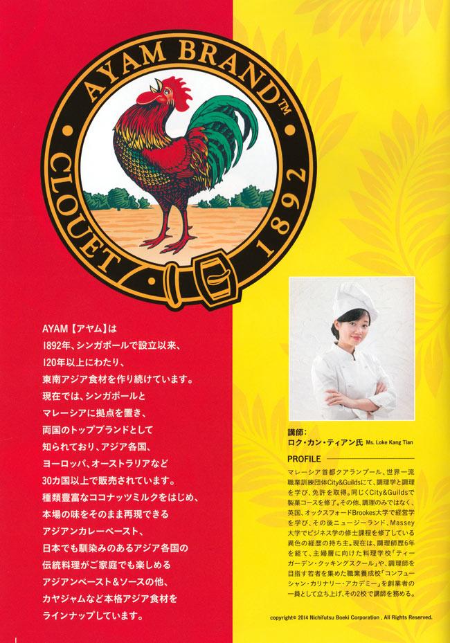 アジアン クッキング トリップ - ASIAN COOKING TRIP RECIPE BOOK 【AYAM】の写真4 - ロク・カン・ティアンさん監修、アヤムの歴史も載ってます