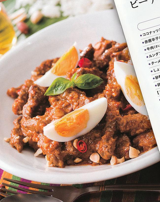 アジアン クッキング トリップ - ASIAN COOKING TRIP RECIPE BOOK 【AYAM】の写真5 - 美味しい、アジアン料理を是非、あなたの食卓へ