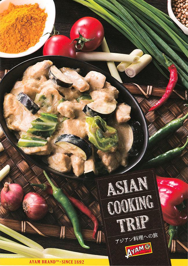 アジアン クッキング トリップ - ASIAN COOKING TRIP RECIPE BOOK 【AYAM】の写真