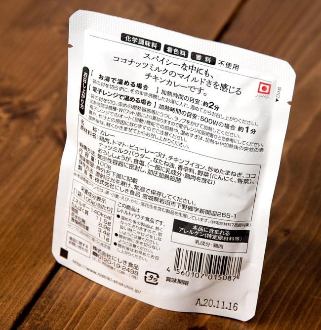 ココナッツチキン 【にしきや】 5 - 裏面です