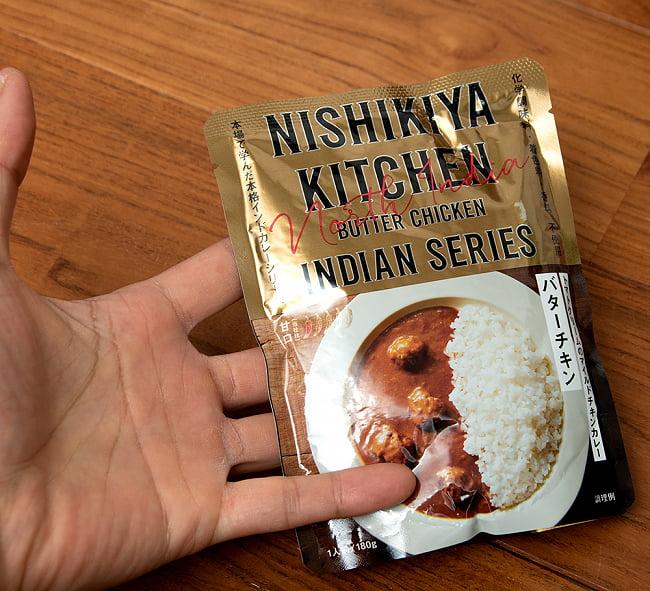 No.02 バターチキン 【にしきや】 2 - 北インドの定食「ターリー」、南インドの「ミール」、本場ターリー用の食器やバナナの葉っぱを使って食べれば、気分はもうインド!!