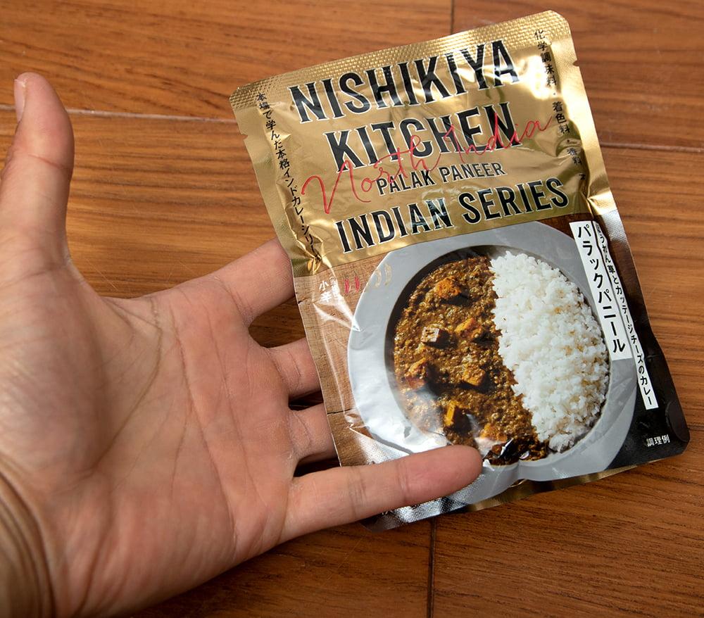 パラックパニール 【にしきや】 2 - 手に持ってみました。インドの定食ターリーのように何種類かを組み合わせていただけるように一つが小さいサイズです。