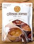 No.10 チキンコルマ 【にしきや】