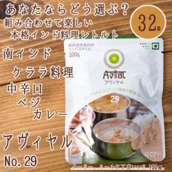 No.29 アヴィヤル 【にしきや】