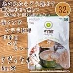 アヴィヤル No.29 【にしきや】