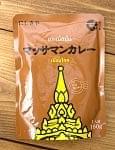 インドとアジアの食品・食材のセール品:[賞味期限間近セール]マッサマンカレー 【にしきや】