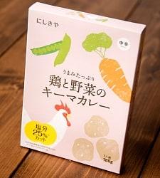 鶏とお野菜のキーマカレー 【にしきや】