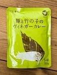 豚と竹の子のヴィネガーカレー 【にしきや】