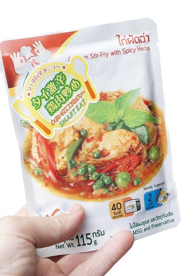 タイ風・激辛鶏肉炒め(パッチャー)【SMART EAT】 3 - 手に持ってみました。115gと約1人分の量で、食べきりサイズ。レトルトなので長持ちです。